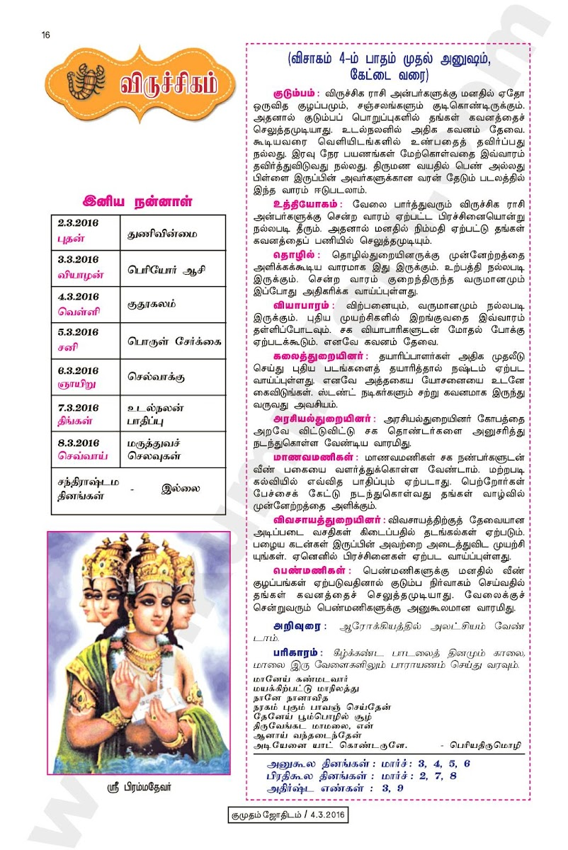 Kumudam Jothidam Raasi Palan March 2-8, 2016
