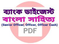 ব্যাংক ডাইজেস্ট বাংলা সাহিত্য - PDF ফাইল