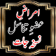 Download Amraz-e-Khas Aur Un Ka Ilaaj For PC Windows and Mac
