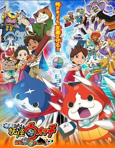 Yo-Kai Watch Movie: It's the Secret of Birth, Meow! (2014) โยไควอช เดอะมูฟวี่: ความลับแห่งต้นกำเนิด…เมี้ยว