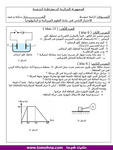 اختبار الفصل الثاني في الفيزياء للسنة الرابعة متوسط - نموذج 19 - 5.png