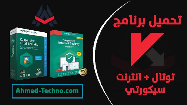 تحميل كاسبر سكاي 2021 مع التفعيل مجانا عربي للكمبيوتر | kaspersky 2021 مع الكراك