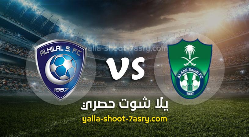 مباراة الأهلي السعودي والهلال