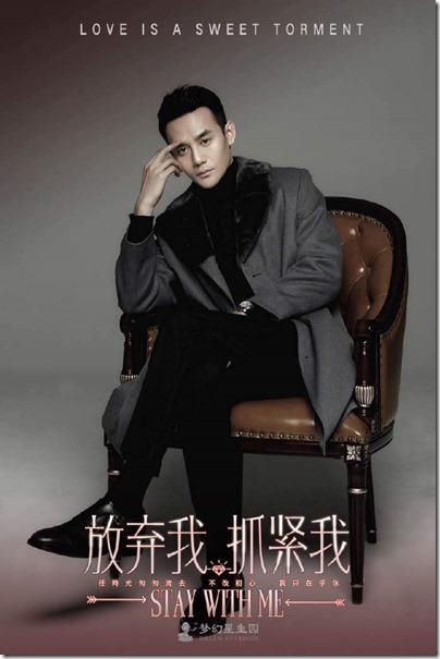 Stay with Me 放棄我抓緊我 Wang Kai 王凱 Poster 05