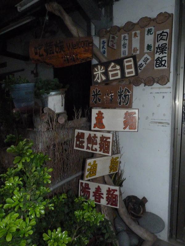 TAIWAN. Taitung, 30 kms autour - P1110964.JPG