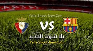 نتيجة مباراة برشلونة وأوساسونا اليوم بتاريخ 16-07-2020 في الدوري الاسباني