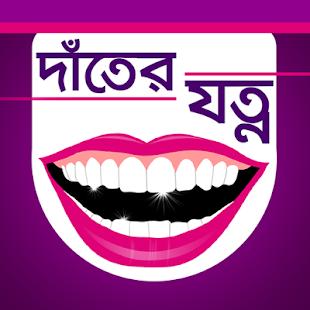 দাঁতের যত্ন । Bangla Teeth Care - náhled