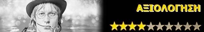Έρωτας χωρίς αύριο (Steppeulven / Itsi Bitsi) Rating