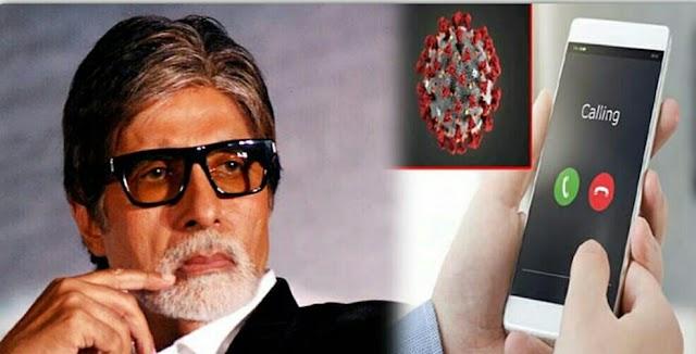 दिल्ली उच्च न्यायालय में याचिका दायर कर अमिताभ बच्चन की आवाज़ पर कॉलर ट्यून हटाने की मांग की