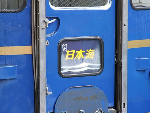 JR寝台特急「日本海」 4001レ 24系客車 ヘッドマーク(青森駅にて)