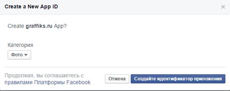 создать новое приложение facebook