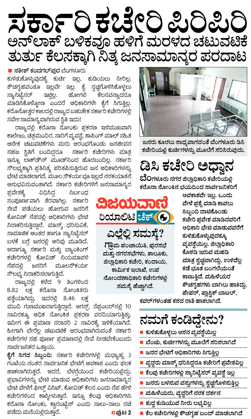 30-11-2020 Monday educational information and others news and today news paper,s
