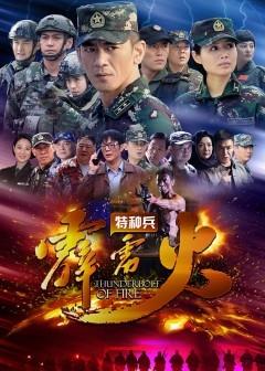 Tôi Là Lính Đặc Chủng 4 - Phích Lịch Hỏa-Thunderbolt of Fire (2016)