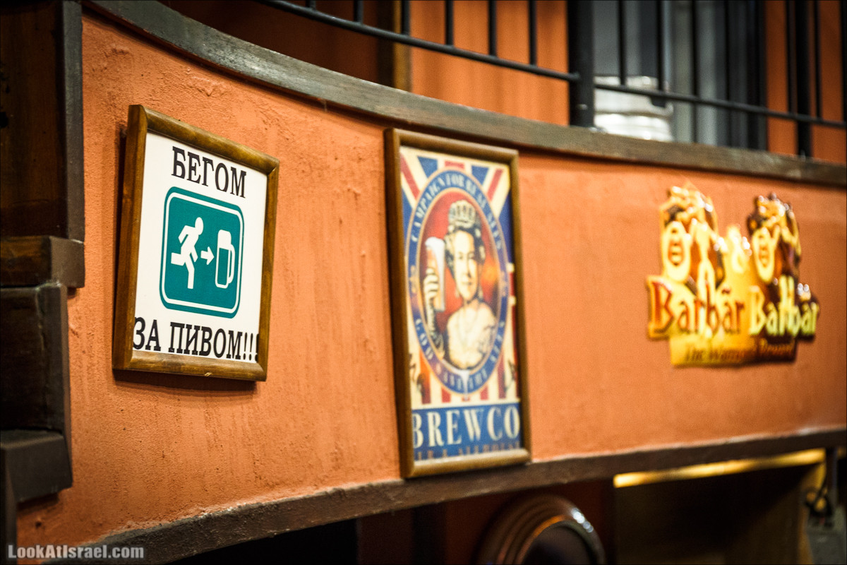 Пивной паб Пинта в Ащдоде | Pinta pub in Ashdod | LookAtIsrael.com - Фото путешествия по Израилю