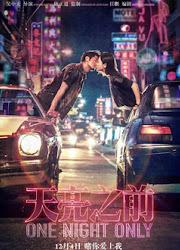 One Night Only China Movie