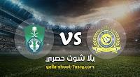 نتيجة  مباراة النصر والأهلي السعودي  اليوم 30-09-2020 دوري أبطال آسيا