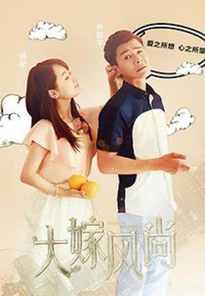 Đại Giá Phong Thượng - Perfect Weding (2016)