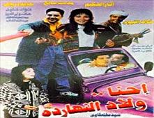 فيلم احنا ولاد النهارده