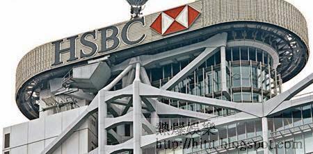滙豐在遷冊前一直充當香港的「準中央銀行」角色。(資料圖片)