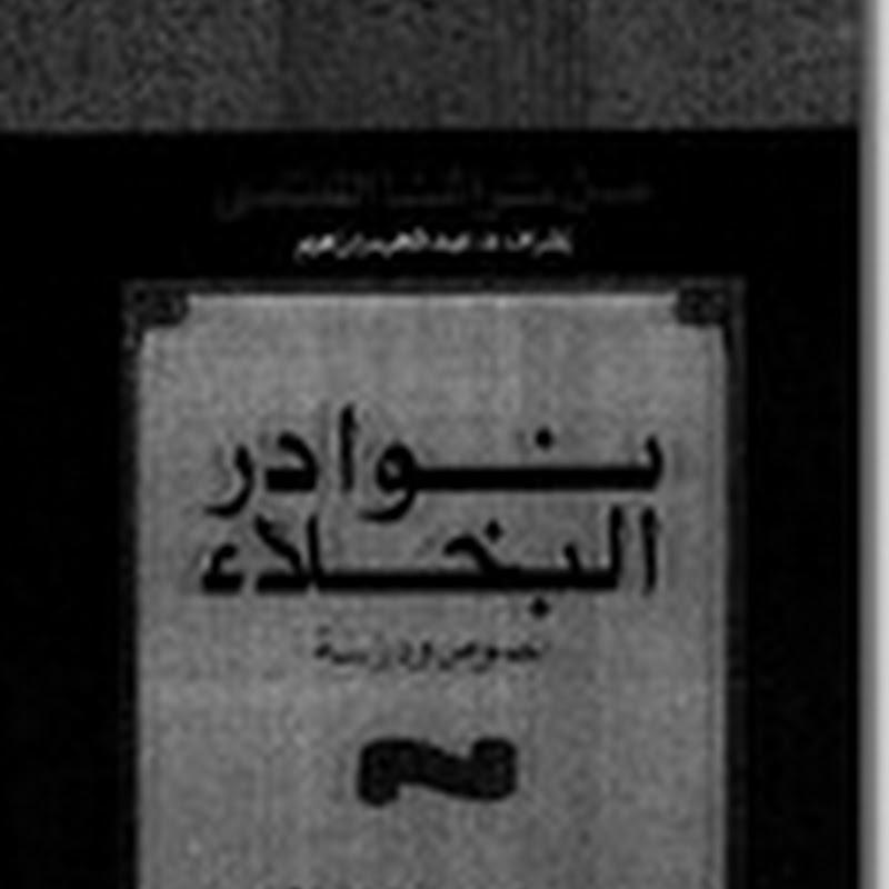 نوادر البخلاء لـ محمد عبد الرحمن الربيع