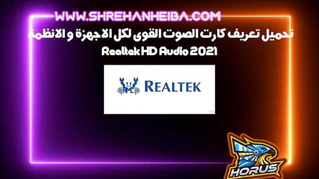 Realtek HD Audio 2021