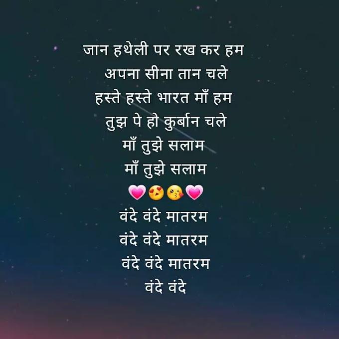 माँ तुझे सलाम || Maa Tujhe Salaam Lyrics in Hindi/English ||