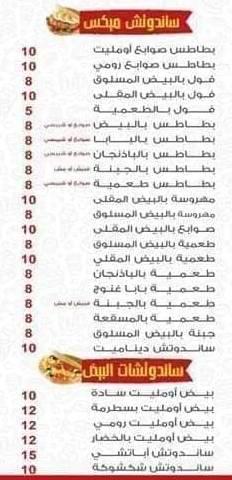 منيو ناصر الفيومي 3