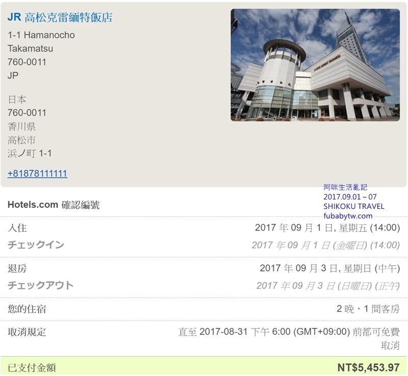 JR高松克雷緬特02