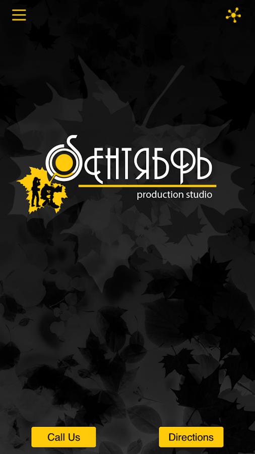 September Production Studio – скриншот