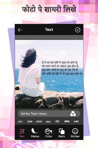 Photo Par Shayari Likhe 1.4 screenshots 1