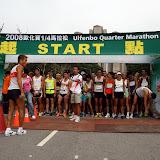 歐化寶1/4馬拉松2008 (起步)