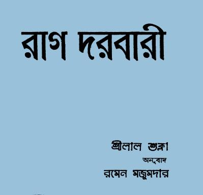 রাগ দরবারী শ্রীলাল শুক্লা অনুবাদ রমেন মজুমদার