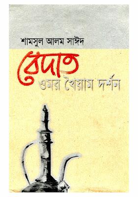 বেদাত ওমর খৈয়ম দর্শন শামসুল আলম সাঈদ