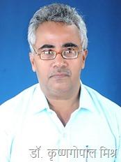 डॉ. कृष्णगोपाल मिश्र