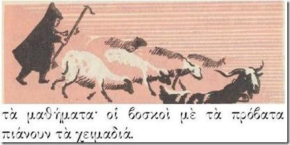 ΟΚΤΩΒΡΗΣ 2