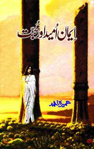 Iman Umeed Aur Mohabbat Complete Novel By Umera Ahmed
