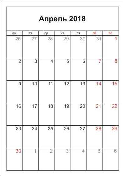 скачать календарь апрель 2018