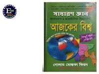 আজকের বিশ্ব: সাধারণ জ্ঞান,  বাংলাদেশ ও আন্তর্জাতিক বিষয়াবলী - Part 6 PDF Download