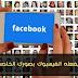 شاهد ماذا تفعل الفيسبوك بصورك