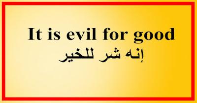 It is evil for good إنه شر للخير