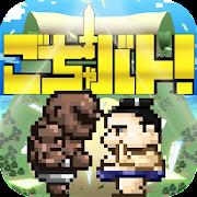 ごちゃバト! MOD APK 1.03 (Weak Enemy)