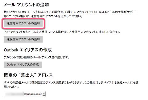 Outlook.comで送信専用アカウントの追加をクリック