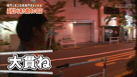 寺門ジモンの肉専門チャンネル #31 「大貫」-0106.jpg