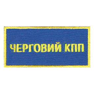 Черговий КПП 70х35мм \Нарукавний напис