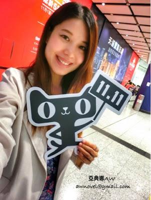 (娜娜體驗) 天貓國際登陸香港,1111同享天貓全球購物狂歡節