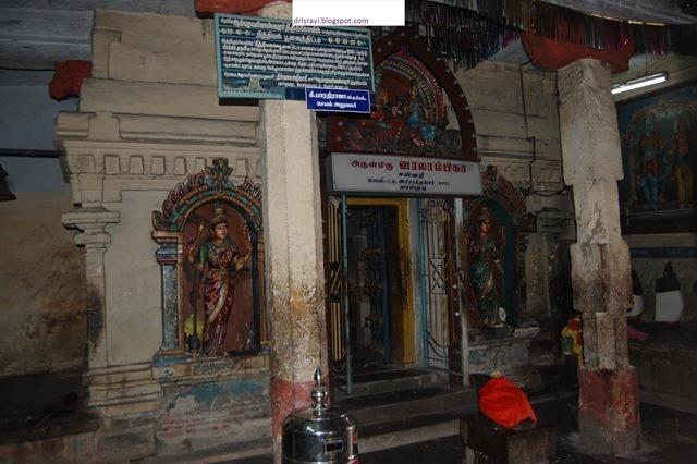 Sri Amravaneeshwarar Temple, Thirumaanturai, Lalgudi - 275 Shiva Temples
