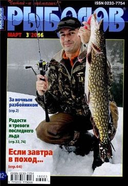 Читать онлайн журнал<br>Рыболов (№3 Март 2016)<br>или скачать журнал бесплатно
