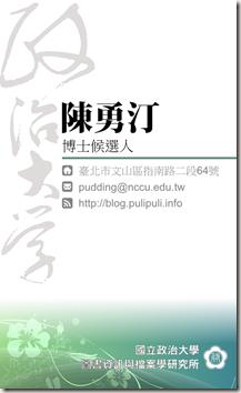 20150227 陳勇汀 中文