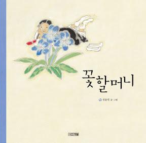 평화그림책 - 꽃할머니