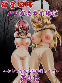 Yokubou Kaiki dai 253 shou – Ero you Ryoujoku Gekijou #6 Bakunyuu Celeb Haha Musume Jigoku Houfuku Rape Season.3-